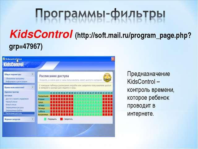 KidsControl (http://soft.mail.ru/program_page.php?grp=47967) Предназначение K...