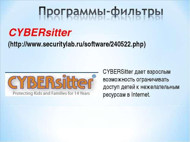 CYBERsitter (http://www.securitylab.ru/software/240522.php)  CYBERSitter дае...