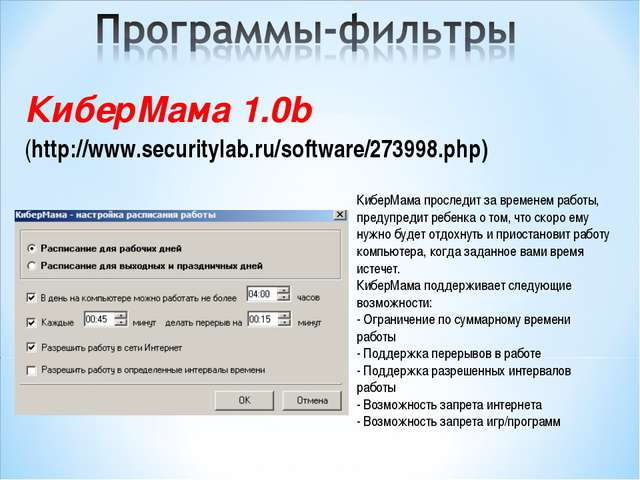 КиберМама 1.0b (http://www.securitylab.ru/software/273998.php)  КиберМама пр...