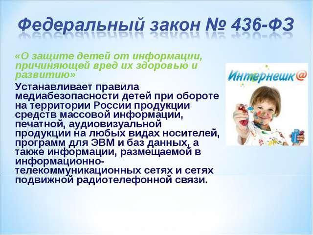 «О защите детей от информации, причиняющей вред их здоровью и развитию» Уст...