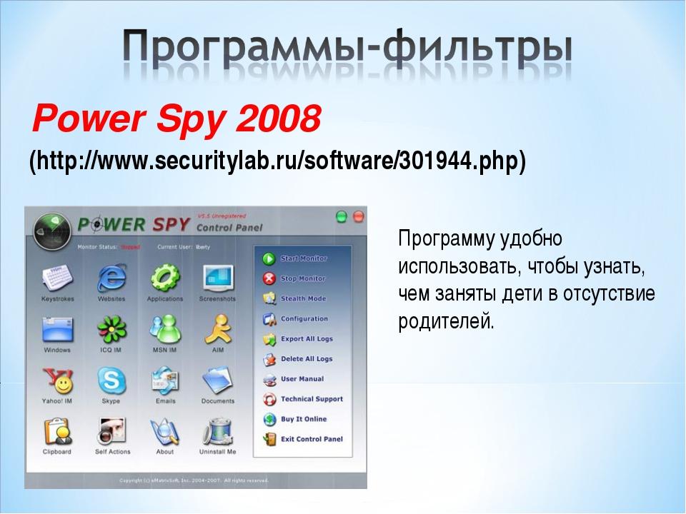 Power Spy 2008 (http://www.securitylab.ru/software/301944.php) Программу удоб...