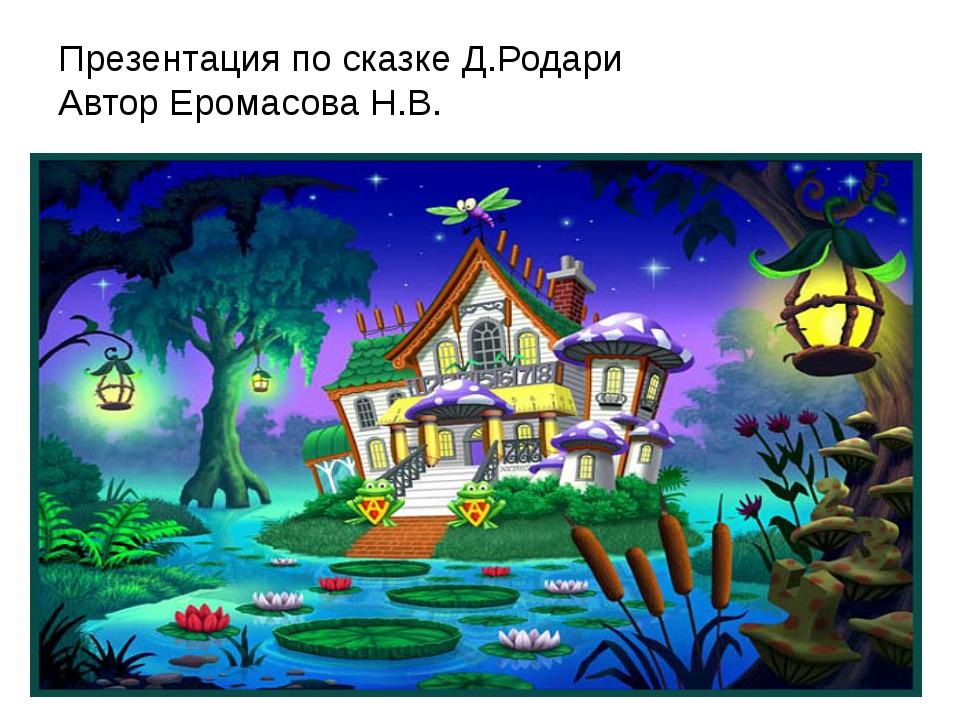 Презентация по сказке Д.Родари Автор Еромасова Н.В.