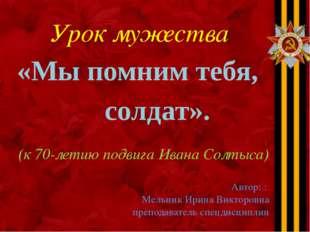 Урок мужества «Мы помним тебя, солдат». (к 70-летию подвига Ивана Солтыса) Ав