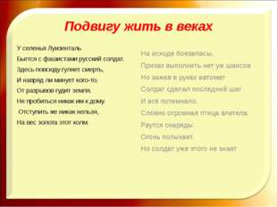 Подвигу жить в веках У селенья Луизенталь Бьется с фашистами русский солдат.