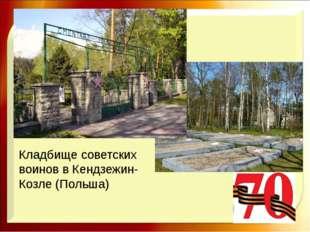 Кладбище советских воинов в Кендзежин-Козле (Польша)