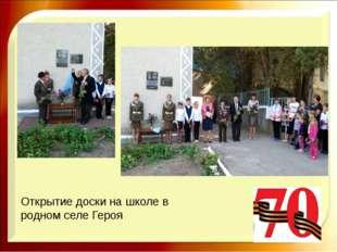 Открытие доски на школе в родном селе Героя