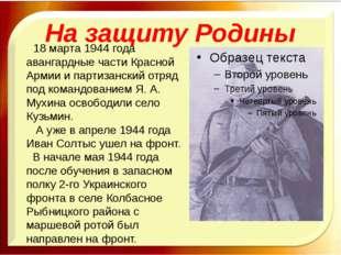На защиту Родины 18 марта 1944 года авангардные части Красной Армии и партиза