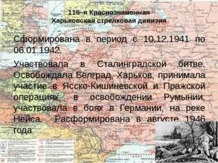 116–я Краснознаменная Харьковская стрелковая дивизия Сформирована в период с