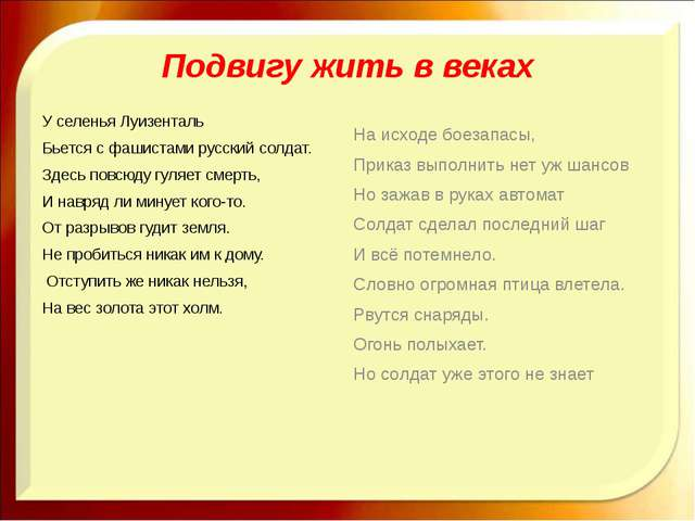 Подвигу жить в веках У селенья Луизенталь Бьется с фашистами русский солдат....