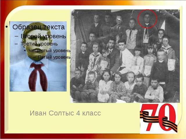 Иван Солтыс 4 класс