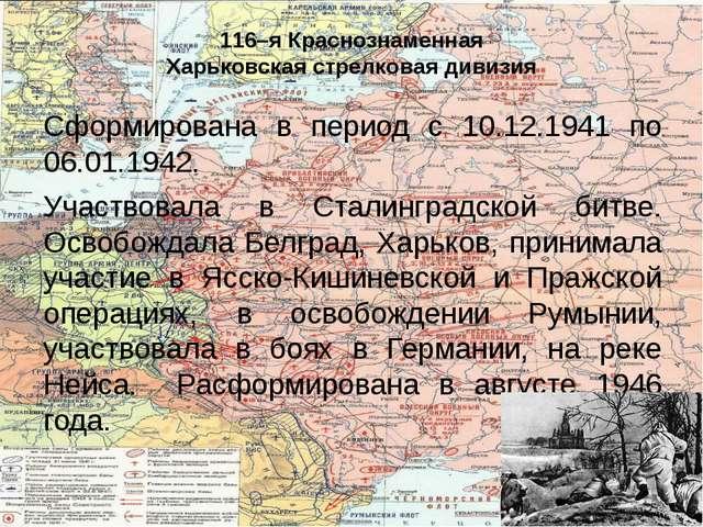 116–я Краснознаменная Харьковская стрелковая дивизия Сформирована в период с...