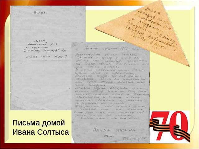 Письма домой Ивана Солтыса