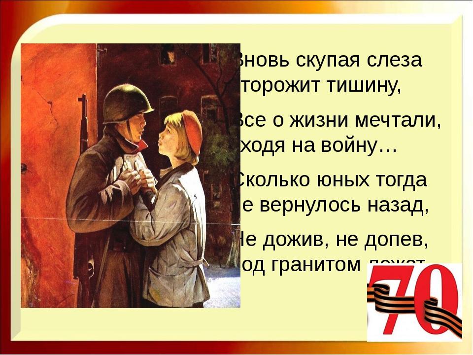 Вновь скупая слеза сторожит тишину, Все о жизни мечтали, уходя на войну… Скол...