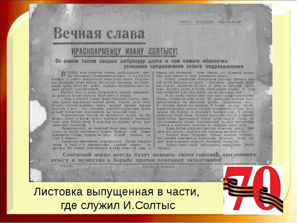 Листовка выпущенная в части, где служил И.Солтыс