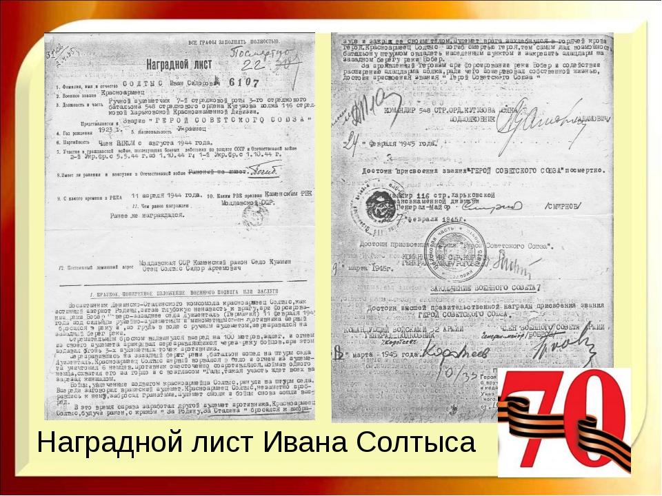 Наградной лист Ивана Солтыса