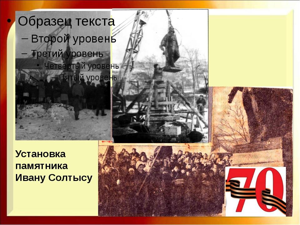 Установка памятника Ивану Солтысу