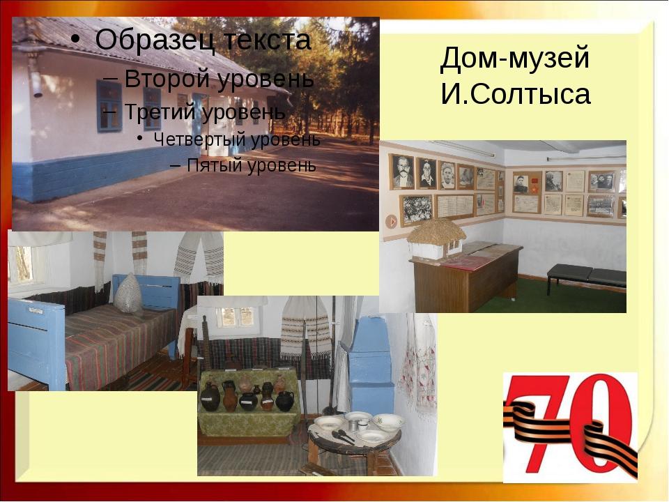 Дом-музей И.Солтыса