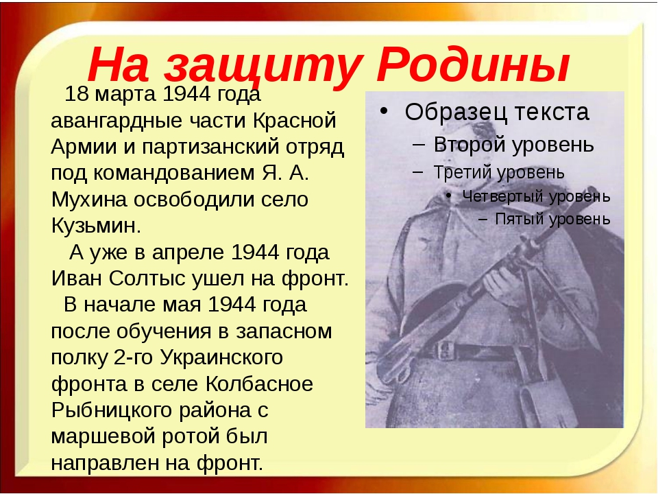 На защиту Родины 18 марта 1944 года авангардные части Красной Армии и партиза...