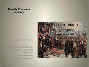 Борьба России за Украину. 1654 год Переяславская рада. «Видно, нельзя нам бол