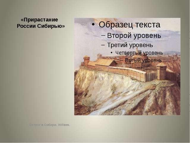 «Прирастание России Сибирью» Острог в Сибири. XVIIвек.