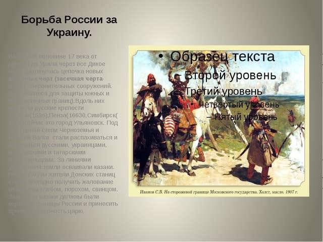 Борьба России за Украину. Во второй половине 17 века от Днепра до Урала через...