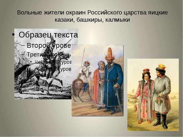 Вольные жители окраин Российского царства яицкие казаки, башкиры, калмыки