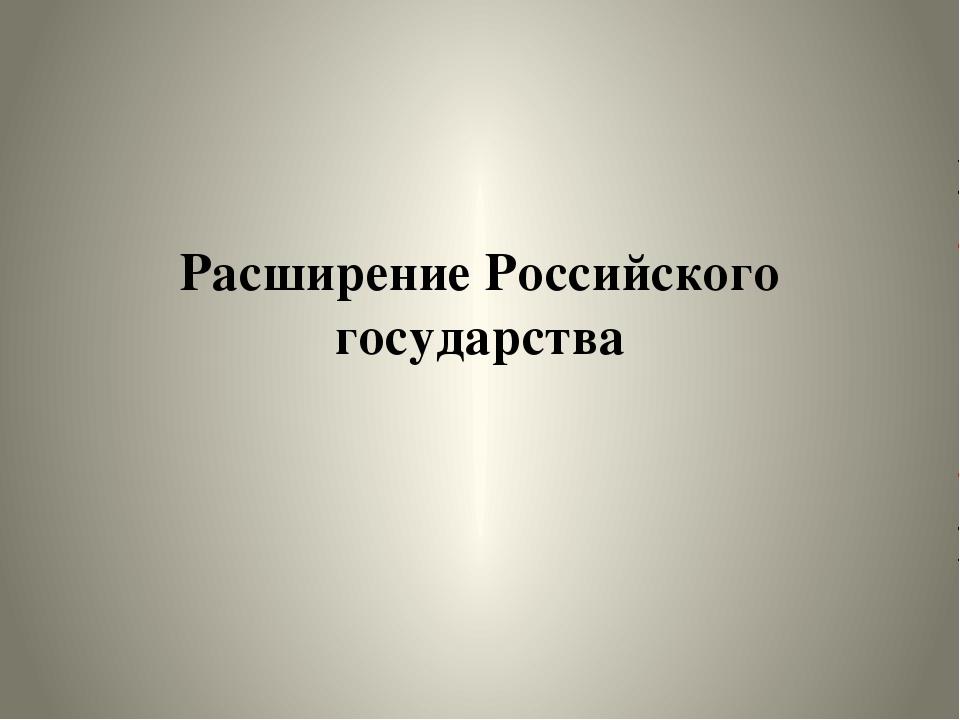 Расширение Российского государства