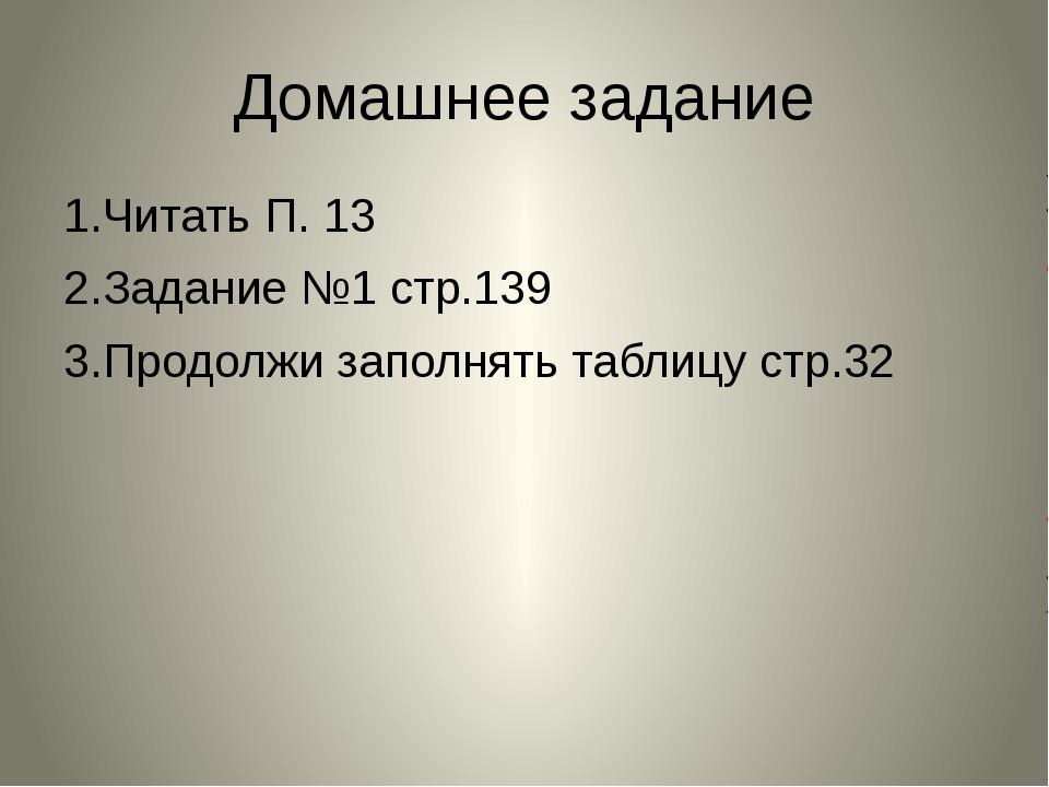 Домашнее задание 1.Читать П. 13 2.Задание №1 стр.139 3.Продолжи заполнять таб...