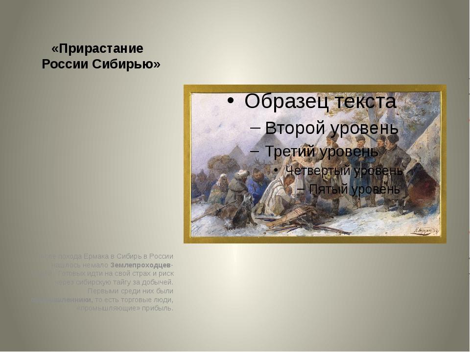 «Прирастание России Сибирью» После похода Ермака в Сибирь в России нашлось не...