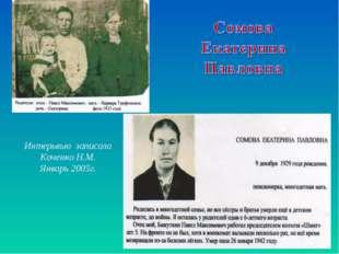 Интерьвью записала Коченко Н.М. Январь 2005г.