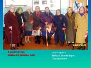 9 мая 2012 года вдовы и труженицы тыла Крайняя справа – Эммерих Вильма-Берта