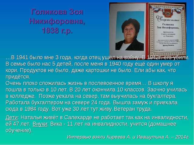 …В 1941 было мне 3 года, когда отец ушёл на войну. В 1942г. его убили. В семь...