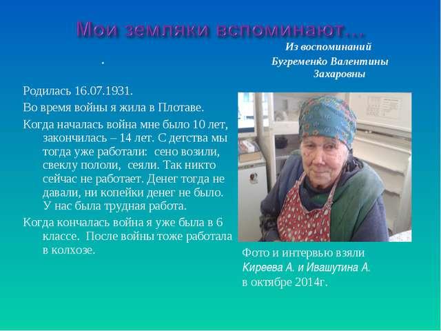 Родилась 16.07.1931. Во время войны я жила в Плотаве. Когда началась война м...