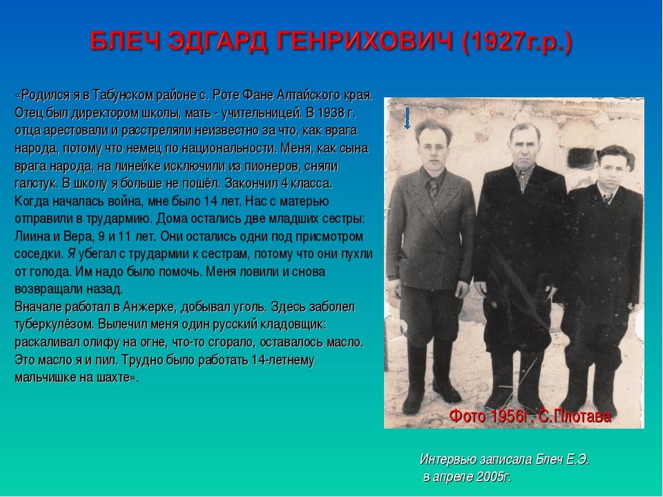 «Родился я в Табунском районе с. Роте Фане Алтайского края. Отец был директо...
