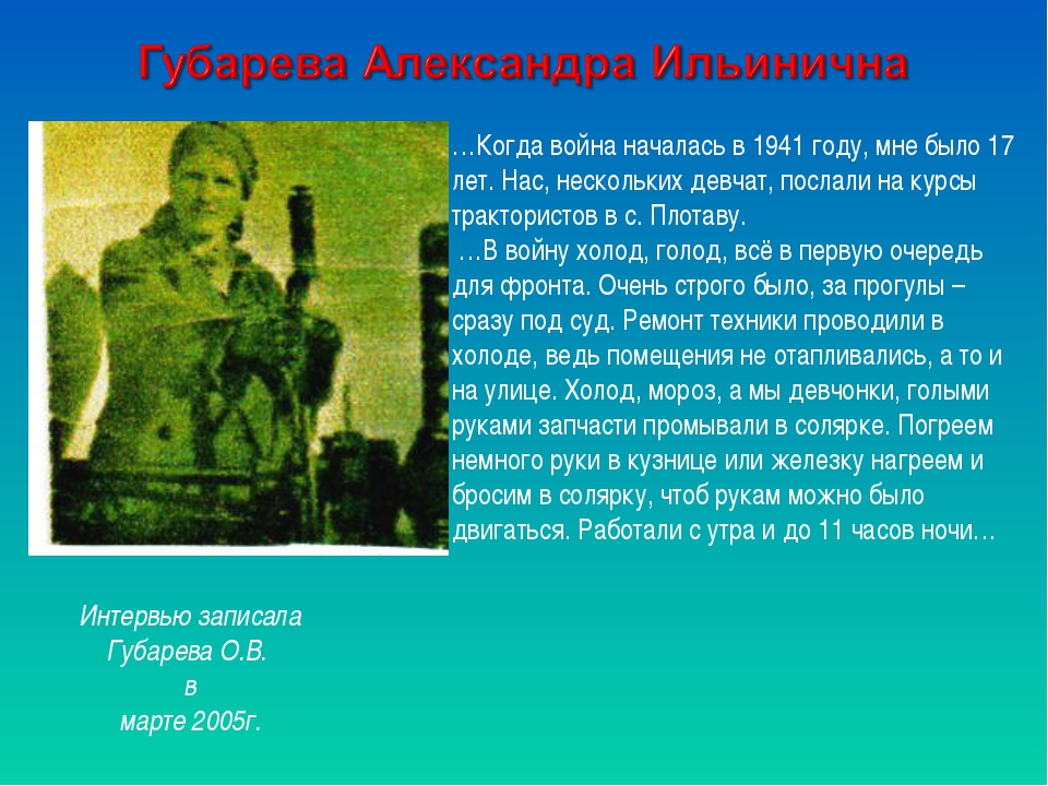 …Когда война началась в 1941 году, мне было 17 лет. Нас, нескольких девчат, п...