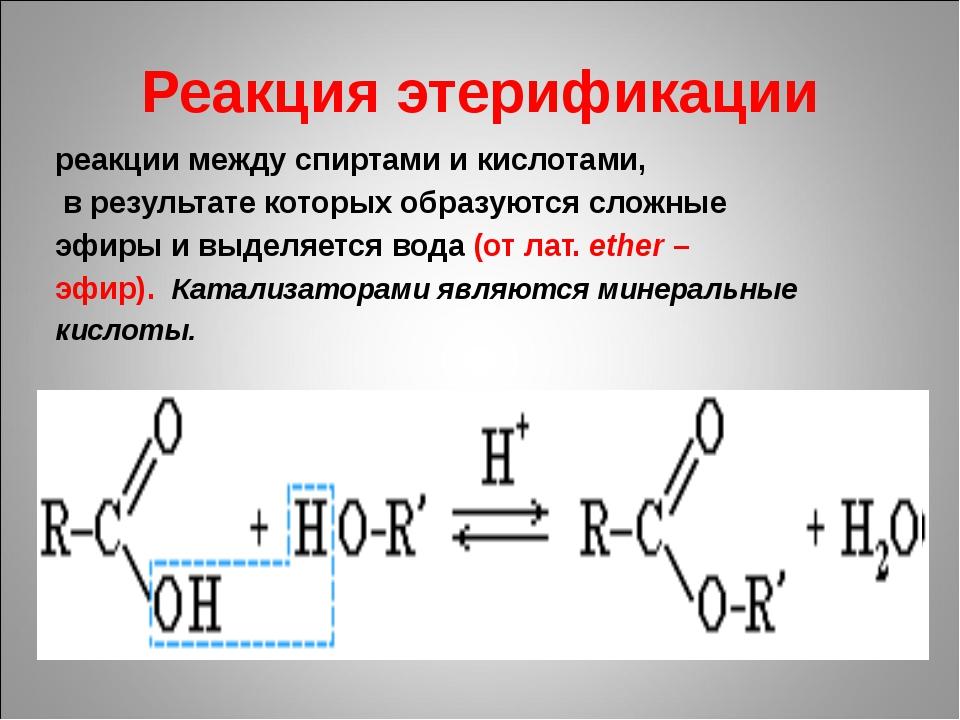 здоровье сложные эфиры химические реакции целом современные тенденции