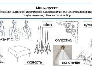 обувь Мини-проект. «Укрась» вышивкой изделие соблюдая правила построения комп