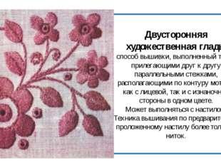 Двусторонняя художественная гладь способ вышивки, выполненный тесно прилегающ