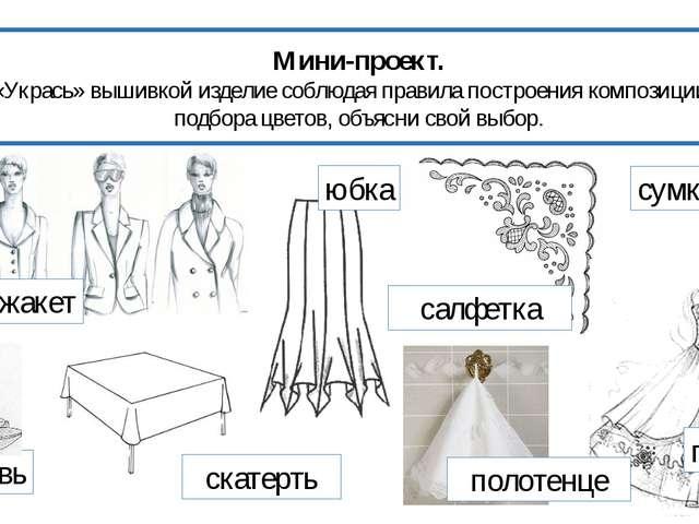 обувь Мини-проект. «Укрась» вышивкой изделие соблюдая правила построения комп...