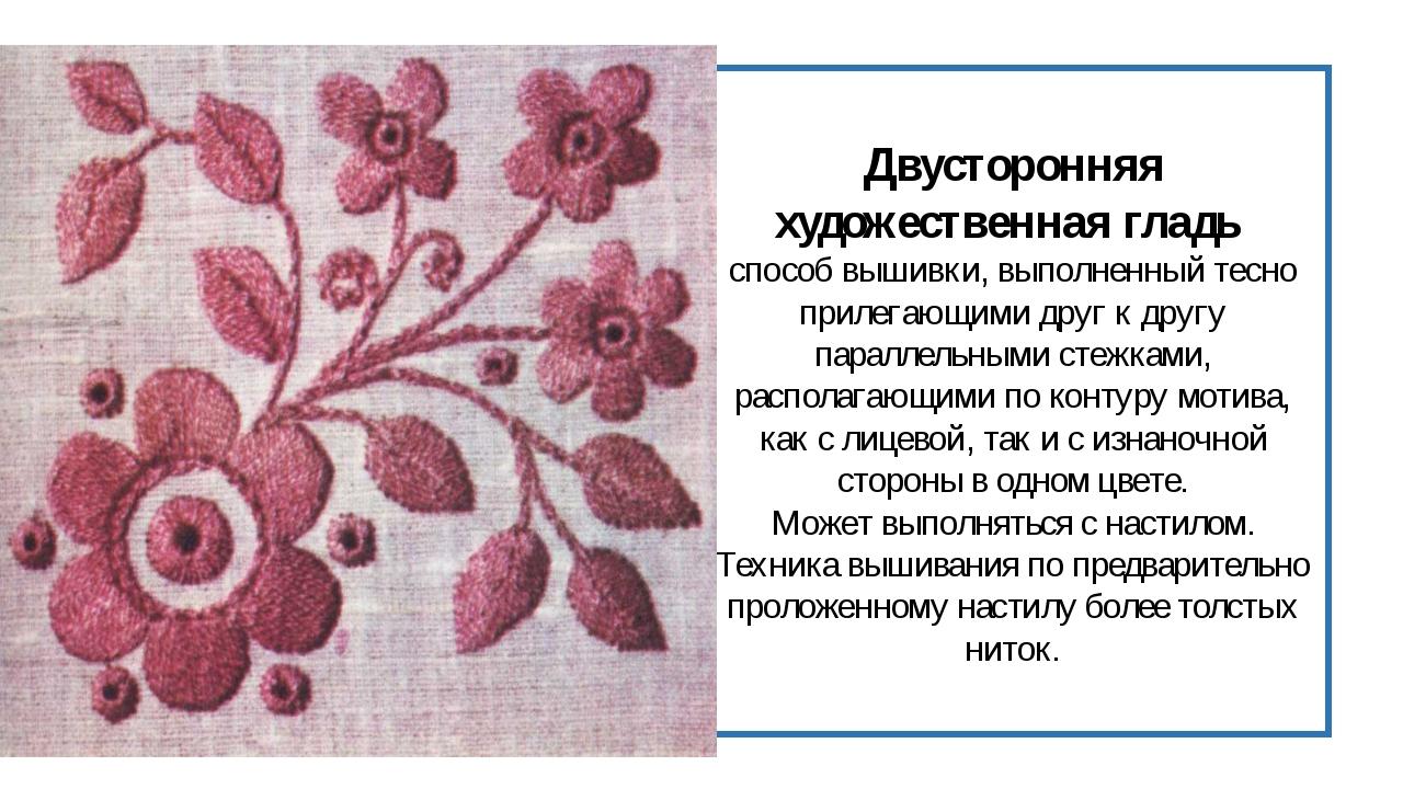 Двусторонняя художественная гладь способ вышивки, выполненный тесно прилегающ...