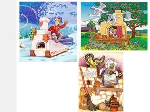 В русских народных сказках печь часто упоминается и, как правило, неотъемлем