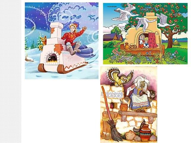 В русских народных сказках печь часто упоминается и, как правило, неотъемлем...