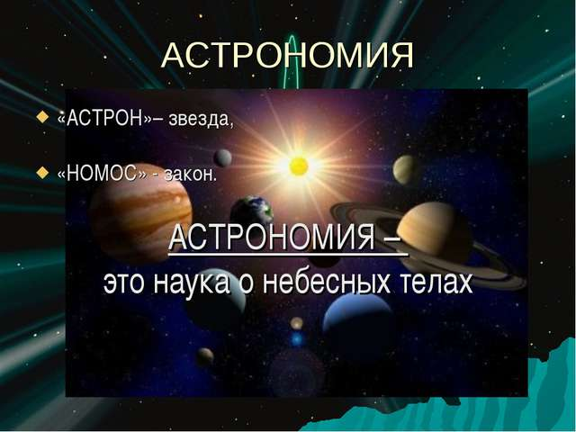 АСТРОНОМИЯ «АСТРОН»– звезда, «НОМОС» - закон. АСТРОНОМИЯ – это наука о небесн...