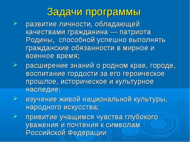 Задачи программы развитие личности, обладающей качествами гражданина — патрио...