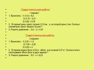 Самостоятельная работа 1 вариант 1. Вычислить : 1) 4,13 + 8,2 2) 5,75 – 2,21