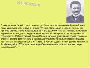 Правила вычислений с десятичными дробями описал знаменитый ученый аль - Каши