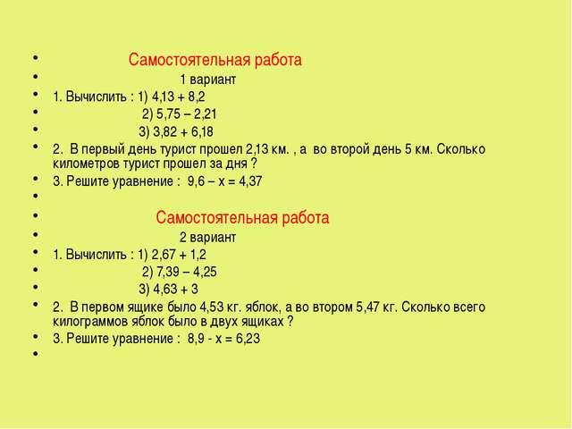 Самостоятельная работа 1 вариант 1. Вычислить : 1) 4,13 + 8,2 2) 5,75 – 2,21...