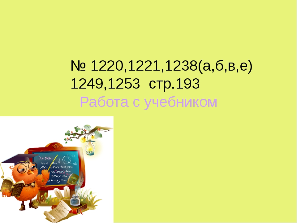 № 1220,1221,1238(а,б,в,е) 1249,1253 стр.193 Работа с учебником