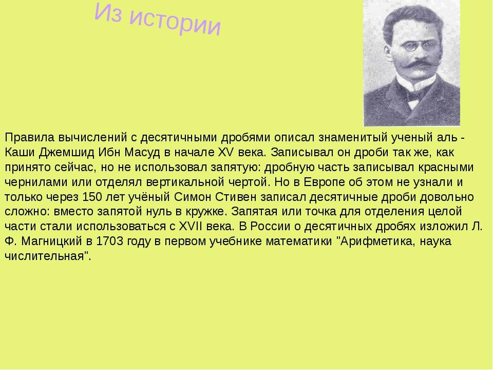 Правила вычислений с десятичными дробями описал знаменитый ученый аль - Каши...