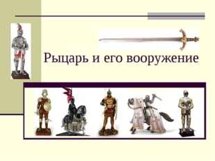 Рыцарь и его вооружение